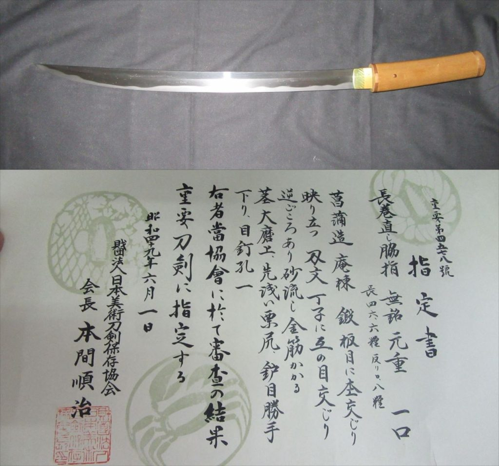 日本刀 刀剣 買取 盛岡 まねき堂