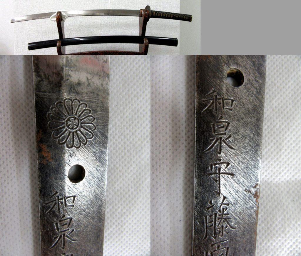 盛岡 まねき堂 刀剣 日本刀 和泉守国虎 買取