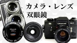 カメラ 双眼鏡 買取 盛岡 まねき堂