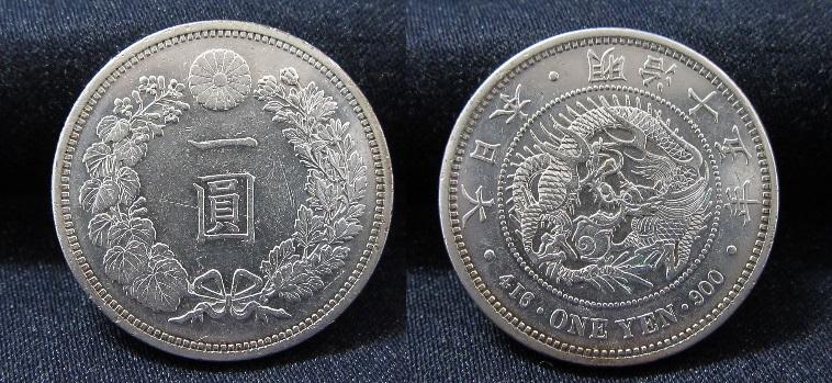 買取 古銭 1円銀貨 盛岡 まねき堂