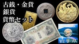 古銭 金貨 貨幣セット 買取 盛岡 まねき堂