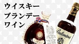 酒 ブランデー ウイスキー ワイン 買取 盛岡 まねき堂