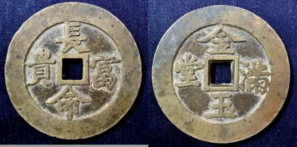 買取 古銭 中国 貨幣 盛岡 まねき堂