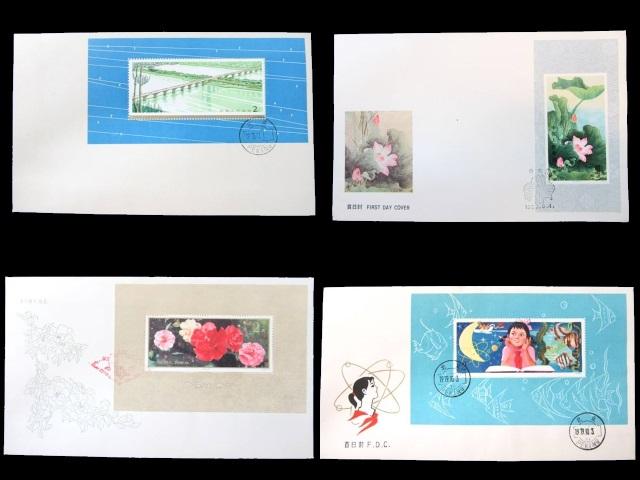 盛岡 中国切手の高価買取 まねき堂|中国切手の小型シート FDC 初日カバーをお買取し