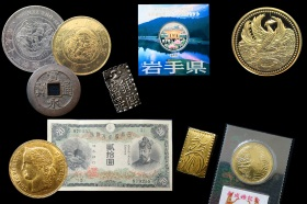 古銭 金貨 貨幣 買取 盛岡 まねき堂