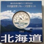 記念硬貨 コイン 買取 盛岡 まねき堂