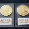金貨の高価買取 盛岡 まねき堂|日本の金貨を2枚お買取しました。
