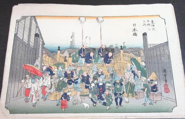 歌川広重の版画 高価買取 盛岡 まねき堂