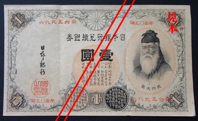 古銭・古紙幣 買取 盛岡 まねき堂