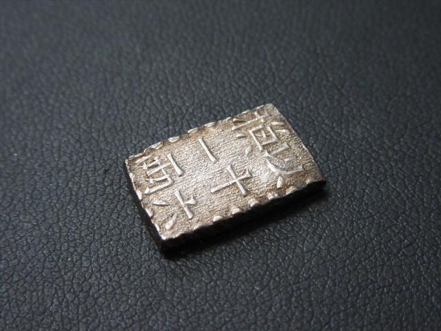 江戸時代の古銭 買取 盛岡 まねき堂