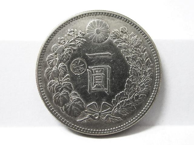 古銭の1円銀貨 買取 盛岡 まねき堂