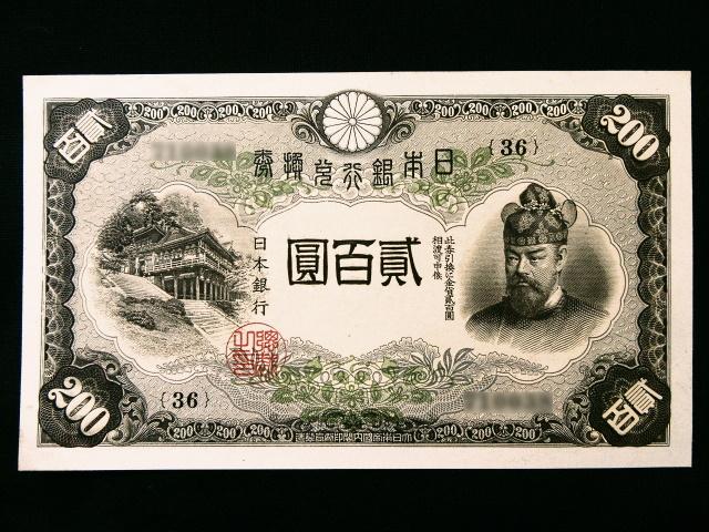 古紙幣 買取 盛岡 まねき堂
