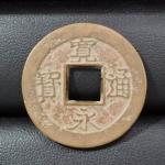 買取 古銭 古紙幣 記念硬貨 盛岡 まねき堂