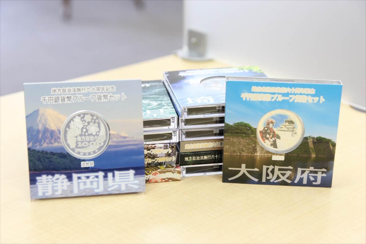 買取 古銭 記念硬貨 中国古銭 盛岡 まねき堂