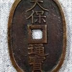 買取 出張 古銭 記念硬貨 中国古銭 盛岡 まねき堂