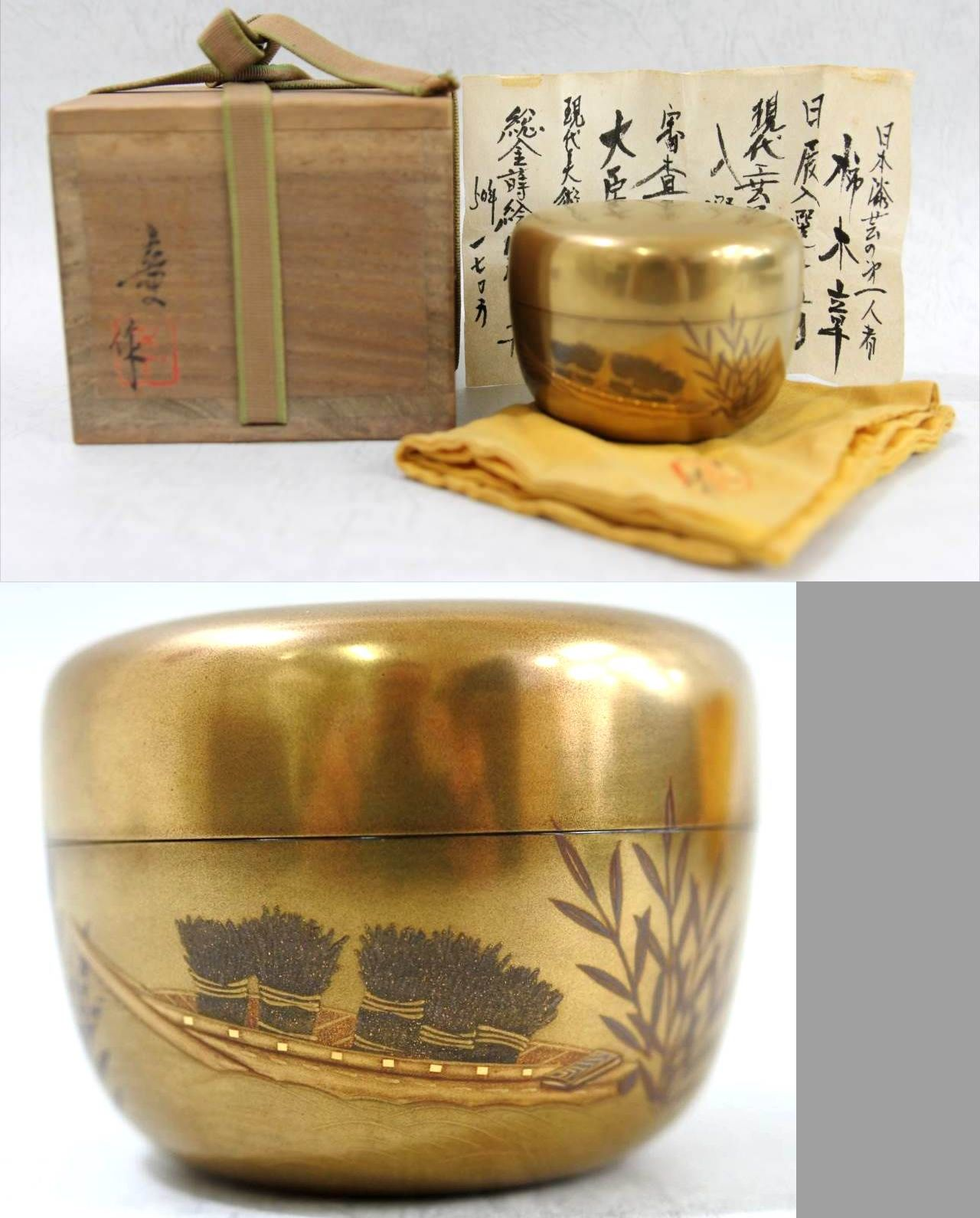 買取 茶道具 棗 茶碗 美術品 漆器 盛岡 まねき堂