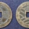 買取 古銭 記念硬貨 中国古銭 金貨 盛岡 まねき堂