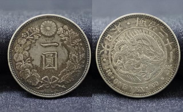 古銭 1円銀貨 買取 盛岡 まねき堂