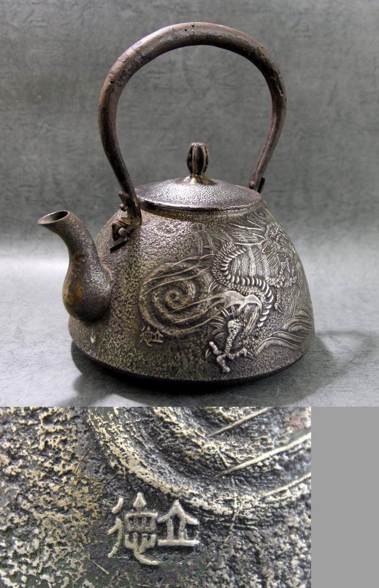 買取 鉄瓶 茶道具 骨董 美術品 出張 盛岡 まねき堂