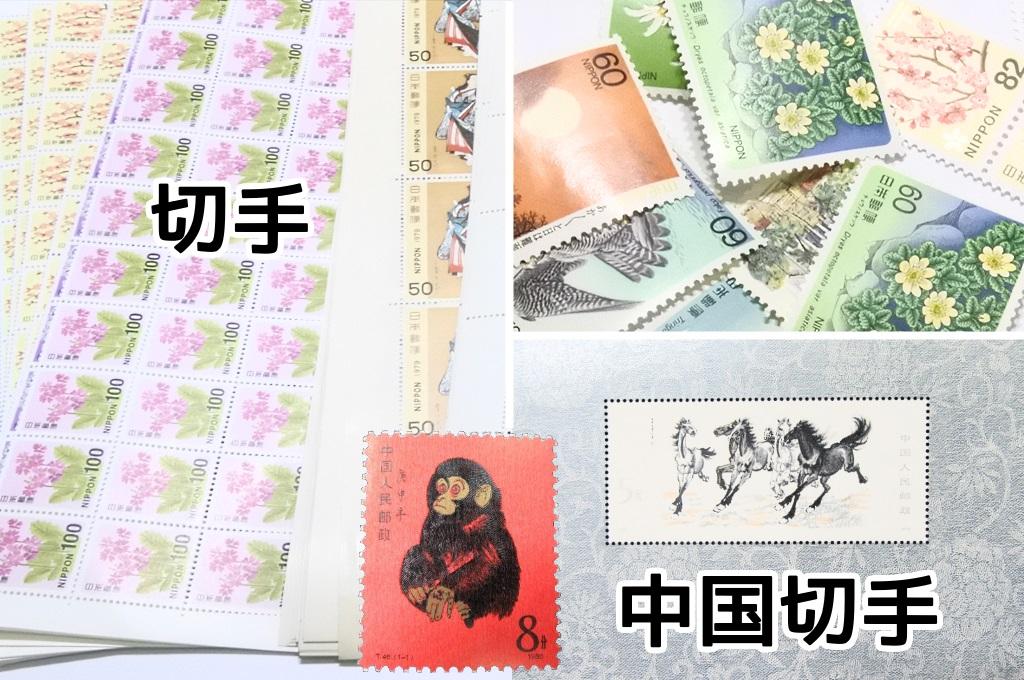 買取 切手 中国切手 盛岡 まねき堂