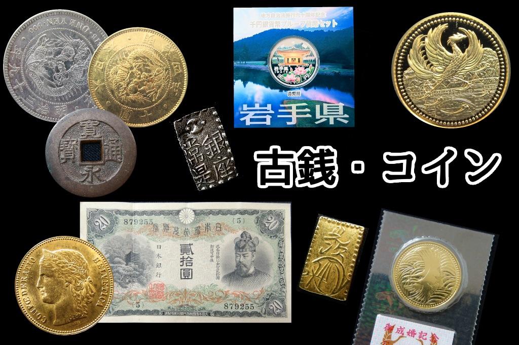 買取 古銭 コイン 盛岡 まねき堂