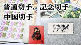 切手 中国切手 買取 盛岡 まねき堂