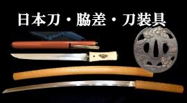 日本刀 刀 買取 盛岡 まねき堂