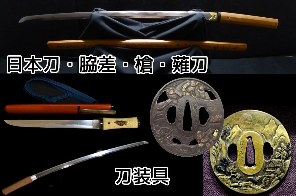 日本刀 刀装具 買取 盛岡 まねき堂