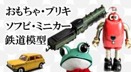 おもちゃ ブリキ 鉄道 買取 盛岡 まねき堂
