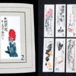 中国切手の高価買取 盛岡 まねき堂