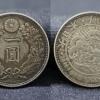 古銭・銀貨の高価買取 盛岡 まねき堂|明治時代の1円銀貨をお買取しました。